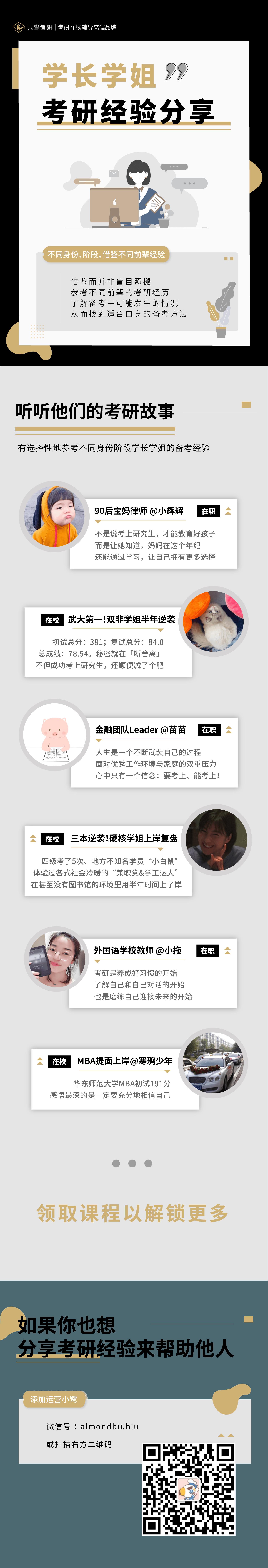 学长学姐课程详情.png